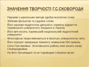 Першим з українських митців здобув всесвітню славу Зблизив фольклор та художн