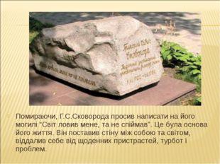 """Помираючи, Г.С.Сковорода просив написати на його могилі """"Світ ловив мене, та"""