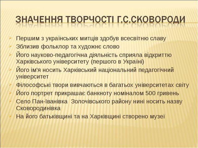 Першим з українських митців здобув всесвітню славу Зблизив фольклор та художн...
