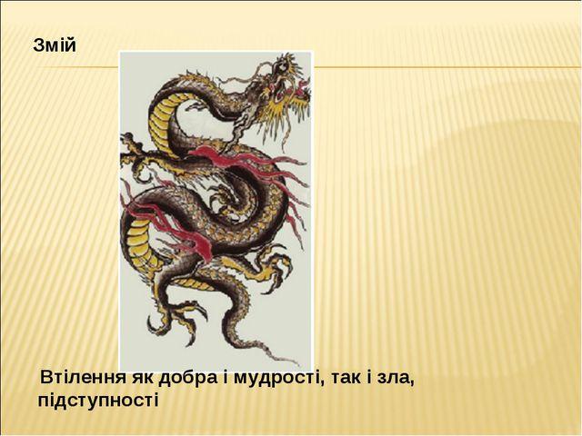 Змій Втілення як добра і мудрості, так і зла, підступності