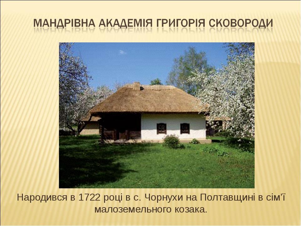 Народився в 1722 році в с. Чорнухи на Полтавщині в сім'ї малоземельного козака.