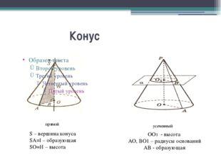 Конус S – вершина конуса SA=l – образующая SO=H – высота прямой усеченный ОО