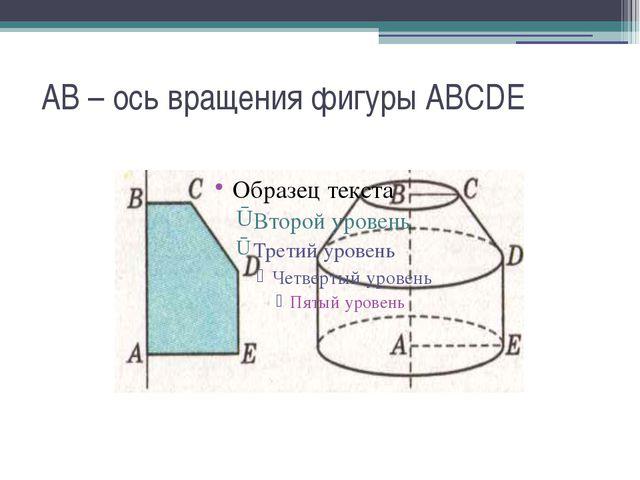 AB – ось вращения фигуры ABCDE
