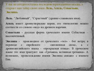 """Лель. """"Любовный"""", """"Страстный"""" (древне-славянское имя). Асиль имеет древнетюрк"""
