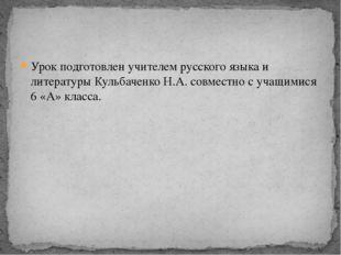 Урок подготовлен учителем русского языка и литературы Кульбаченко Н.А. совмес