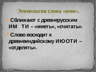 Сближают с древнерусским ИМѣТИ – «иметь», «считать». Слово восходит к древнеи