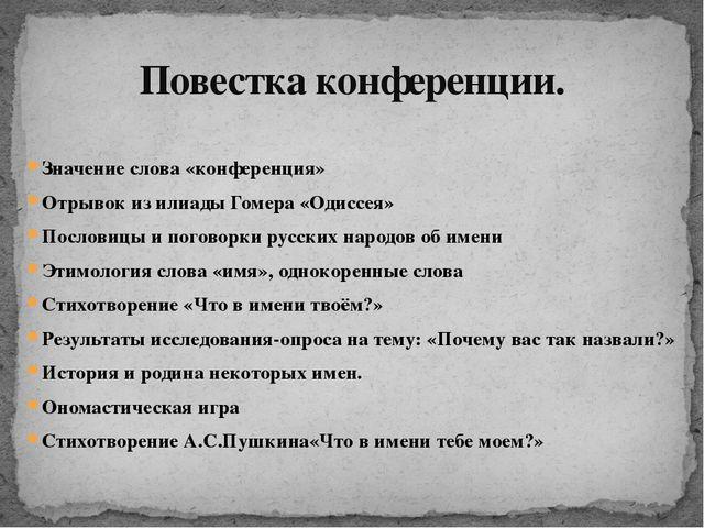 Значение слова «конференция» Отрывок из илиады Гомера «Одиссея» Пословицы и...