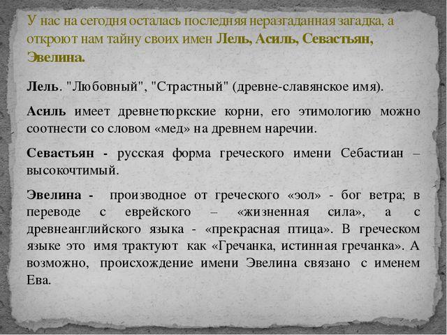 """Лель. """"Любовный"""", """"Страстный"""" (древне-славянское имя). Асиль имеет древнетюрк..."""