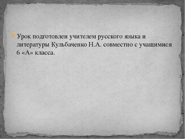 Урок подготовлен учителем русского языка и литературы Кульбаченко Н.А. совмес...