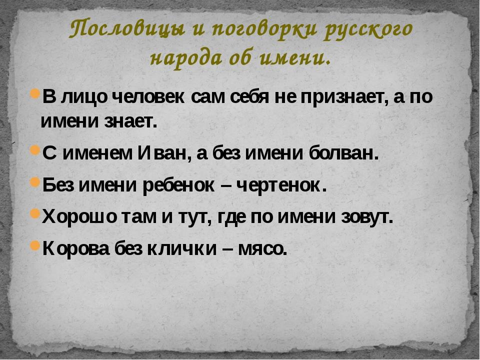 В лицо человек сам себя не признает, а по имени знает. С именем Иван, а без и...