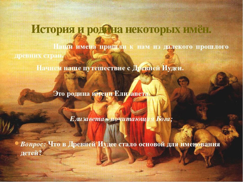 Наши имена пришли к нам из далекого прошлого древних стран. Начнем наше путе...