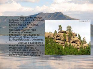 С перешейка между озерами Боровое и Большое Чебачье открывается в