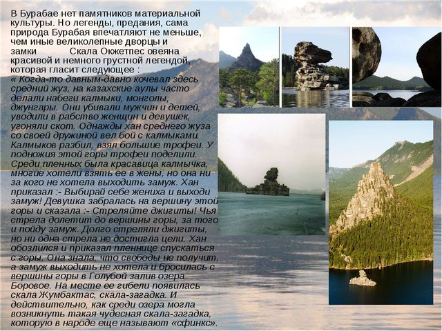 В Бурабае нет памятников материальной культуры. Но легенды, предания, сама пр...