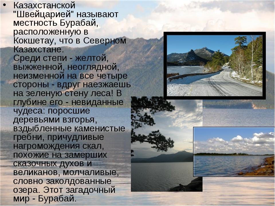 """Казахстанской """"Швейцарией"""" называют местность Бурабай, расположенную в Кокшет..."""