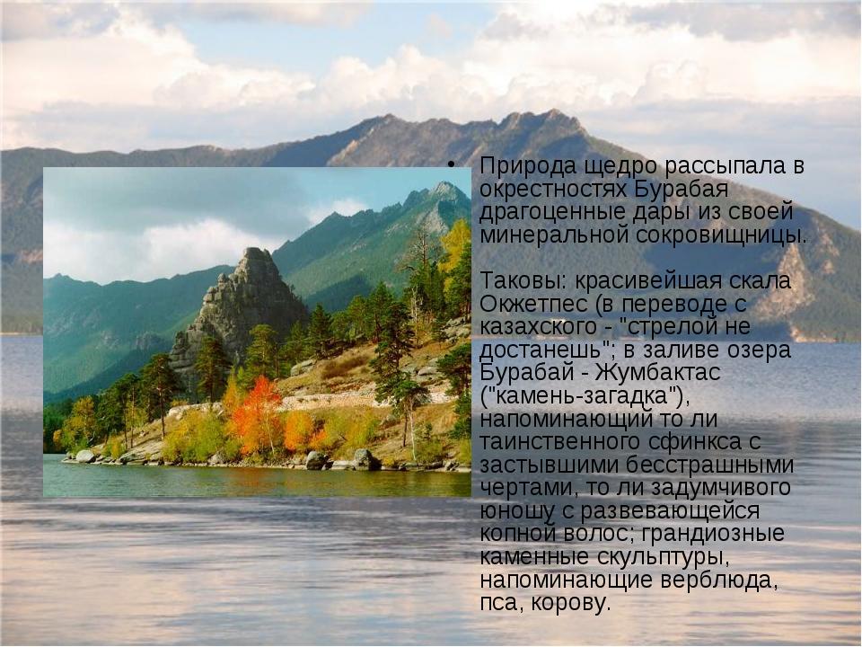 Природа щедро рассыпала в окрестностях Бурабая драгоценные дары из своей мине...