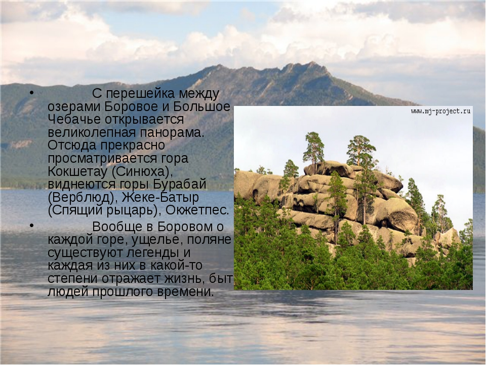 С перешейка между озерами Боровое и Большое Чебачье открывается в...