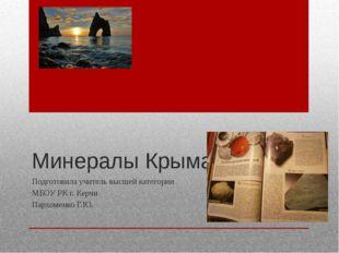 Минералы Крыма Подготовила учитель высшей категории МБОУ РК г. Керчи Пархомен