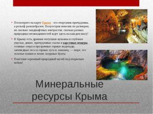 Минеральные ресурсы Крыма Посмотрите на картуКрыма- его очертания причудлив
