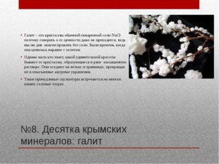 №8. Десятка крымских минералов: галит Галит – это кристаллы обычной поваренно
