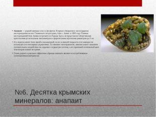 №6. Десятка крымских минералов: анапаит Анапаит — редкий минерал класса фосфа