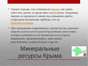 Минеральные ресурсы Крыма Горные породы, как и минералыКрымауже давно извес
