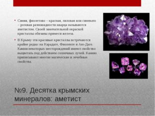 №9. Десятка крымских минералов: аметист Синяя, фиолетово – красная, лиловая и