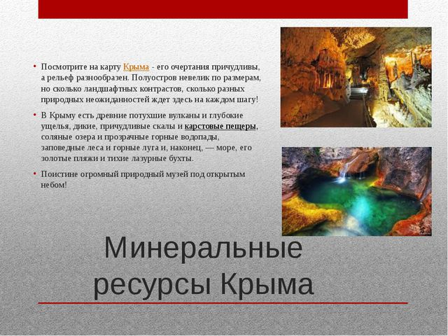 Минеральные ресурсы Крыма Посмотрите на картуКрыма- его очертания причудлив...