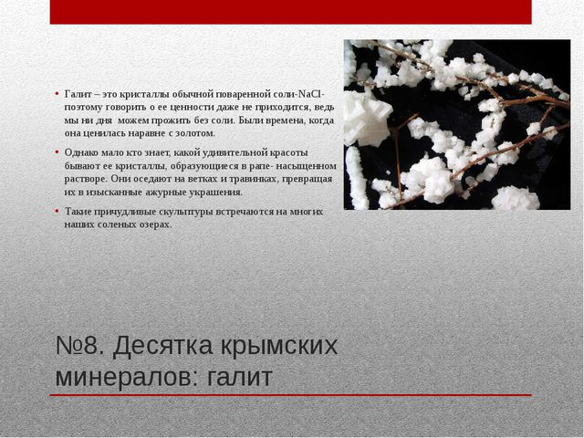 №8. Десятка крымских минералов: галит Галит – это кристаллы обычной поваренно...