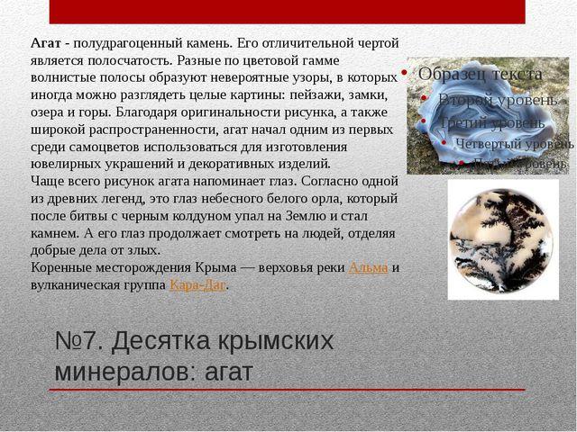 №7. Десятка крымских минералов: агат Агат - полудрагоценный камень. Его отлич...