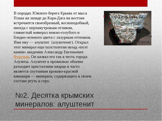 №2. Десятка крымских минералов: алуштенит В породах Южного берега Крыма от мы...
