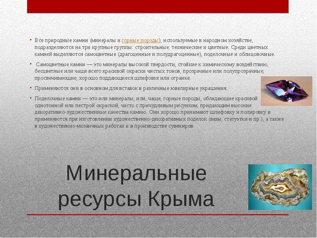 Минеральные ресурсы Крыма Все природные камни (минералы игорные породы), исп...