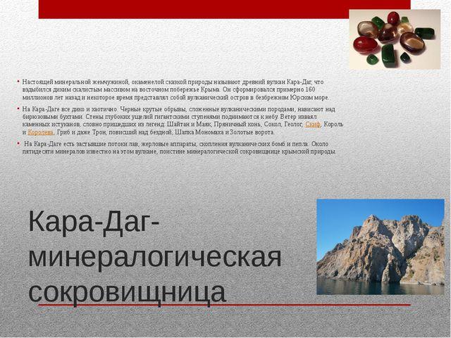 Кара-Даг- минералогическая сокровищница Настоящей минеральной жемчужиной, ока...