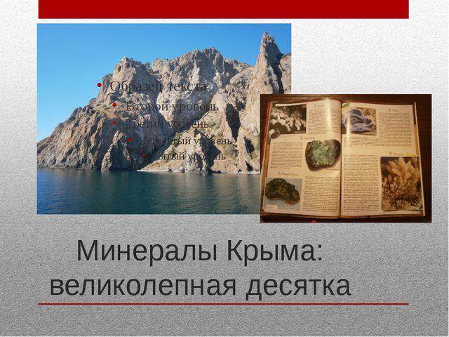 Минералы Крыма: великолепная десятка