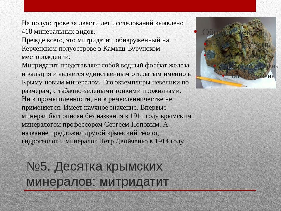№5. Десятка крымских минералов: митридатит На полуострове за двести лет иссле...