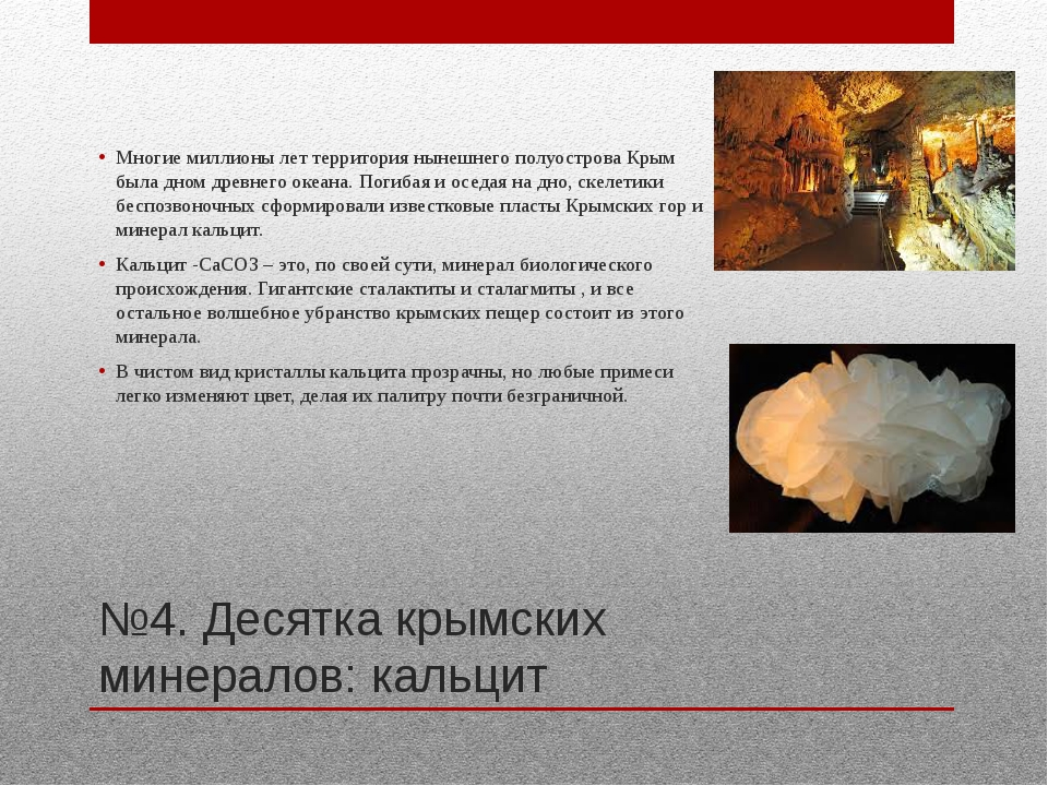 №4. Десятка крымских минералов: кальцит Многие миллионы лет территория нынешн...