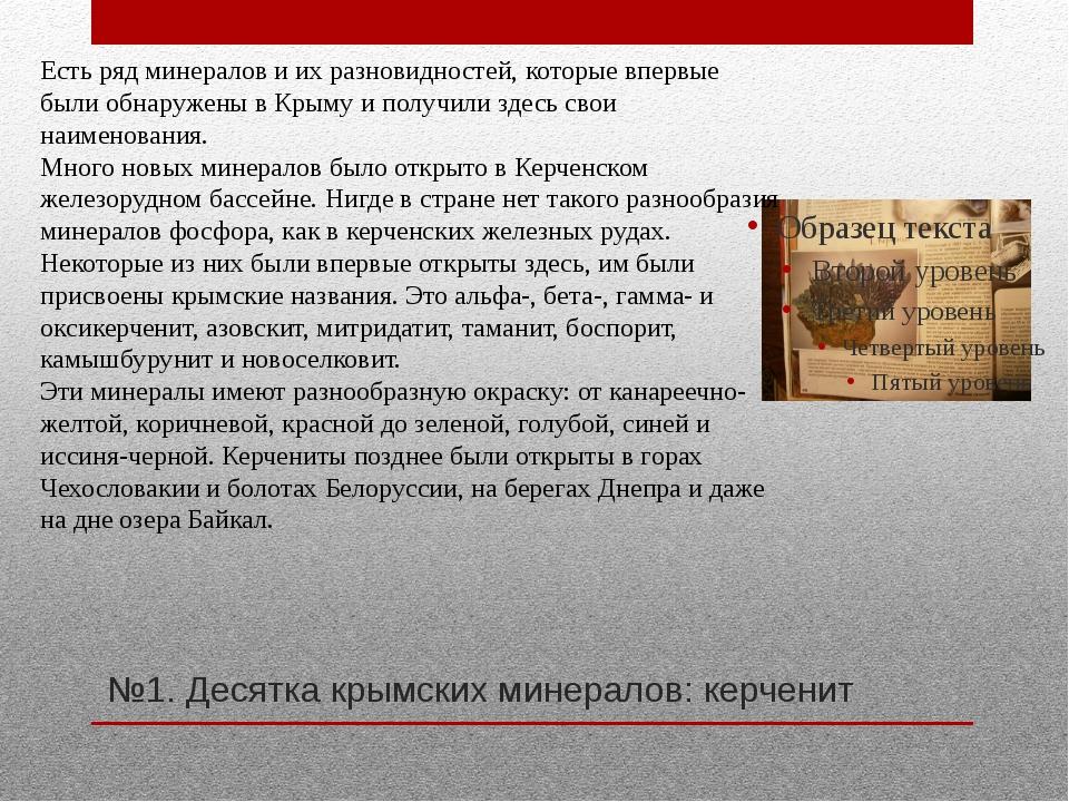 №1. Десятка крымских минералов: керченит Есть ряд минералов и их разновидност...