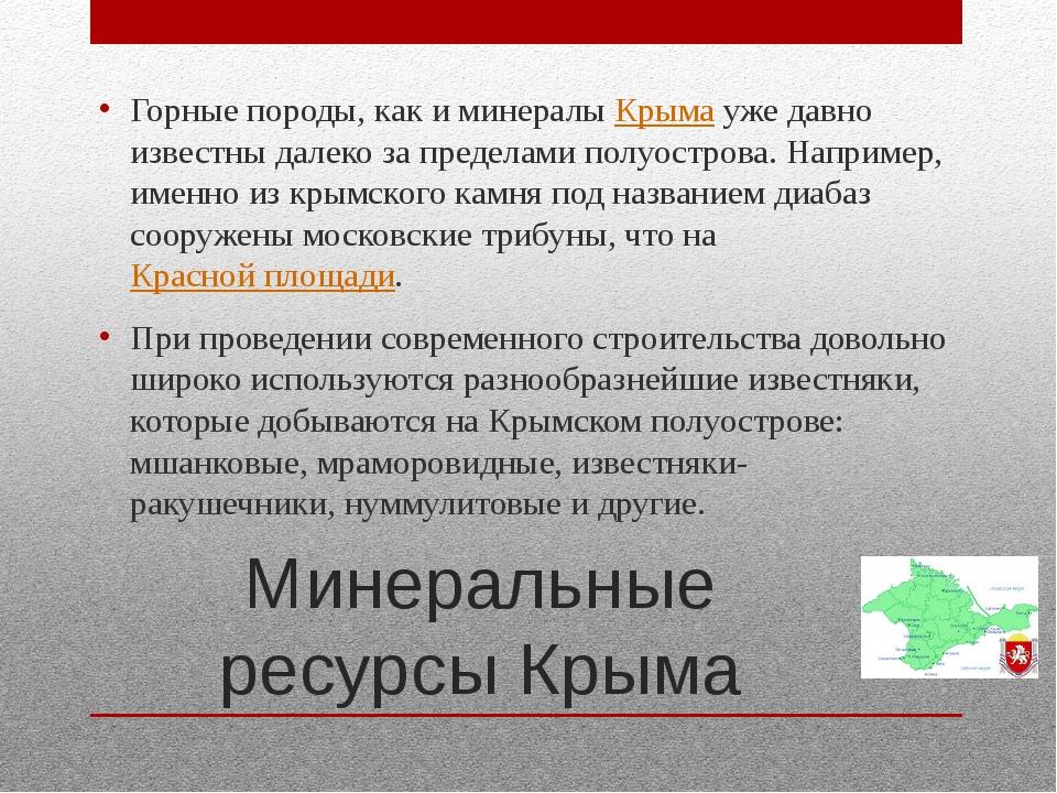 Минеральные ресурсы Крыма Горные породы, как и минералыКрымауже давно извес...