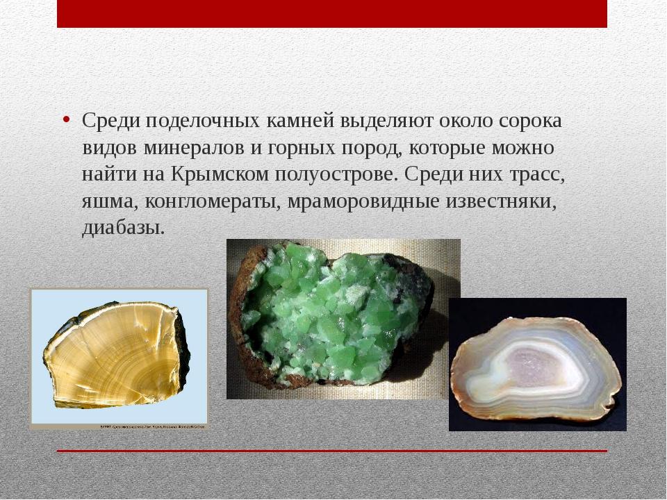 Среди поделочных камней выделяют около сорока видов минералов и горных пород,...