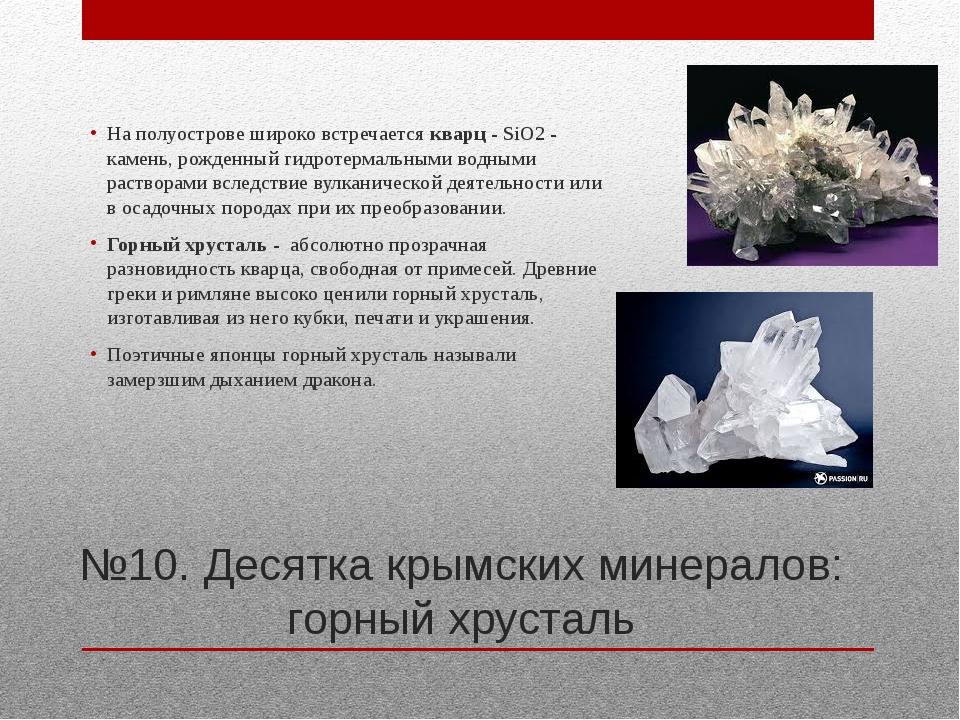№10. Десятка крымских минералов: горный хрусталь На полуострове широко встреч...