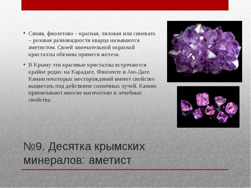 №9. Десятка крымских минералов: аметист Синяя, фиолетово – красная, лиловая и...