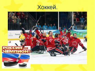 Хоккей.