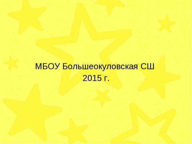 МБОУ Большеокуловская СШ 2015 г.