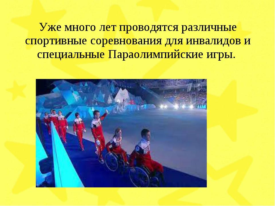 Уже много лет проводятся различные спортивные соревнования для инвалидов и сп...