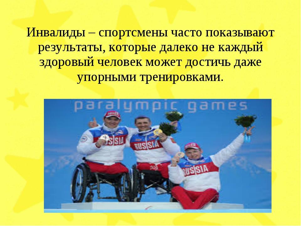 Инвалиды – спортсмены часто показывают результаты, которые далеко не каждый з...