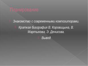 Планирование Знакомство с современными композиторами. Краткая биография В.