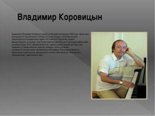 Владимир Коровицын Композитор Владимир Коровицын родился в Великом Новгороде