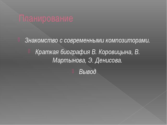 Планирование Знакомство с современными композиторами. Краткая биография В....