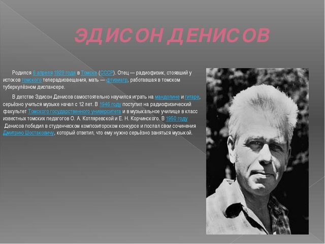 ЭДИСОН ДЕНИСОВ        Родился6 апреля1929 годавТомск...