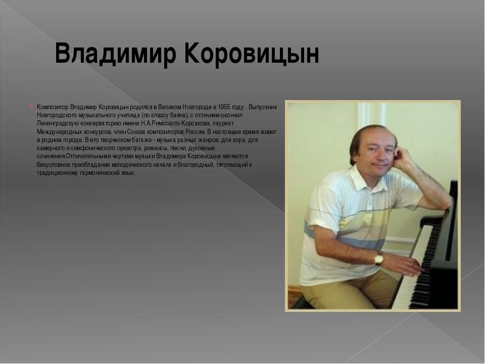 Владимир Коровицын Композитор Владимир Коровицын родился в Великом Новгороде...
