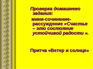 Проверка домашнего задания: мини-сочинение-рассуждение «Счастье – это состоян